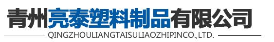 青州亮泰塑料制品有限公司