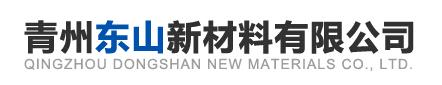 青州东山新材料有限公司