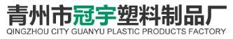 青州市冠宇塑料制品厂
