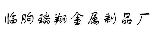 临朐瑞翔金属制品厂