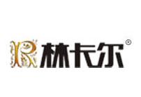 上海林卡尔木业有限公司
