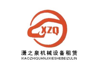 甘肃潇之泉机械设备销售有限公司