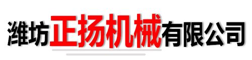 潍坊正扬机械有限公司