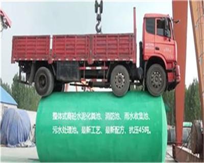 河南整体式化粪池价格  郑州污水处理池厂商