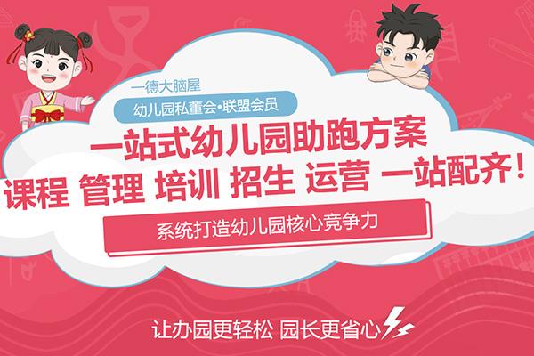 上海一德大腦屋幼兒園繪畫課程加盟誠招代理