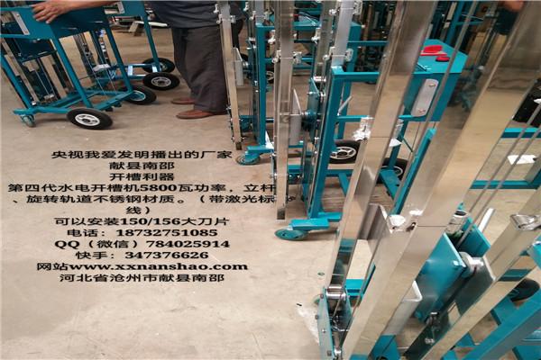 本机械是折叠支架,不用组装。立杆不锈钢材质带激光标线电压:220v 50/60Hz功率:5000W转速:5000r/min刀片型号:150/156切割宽度:40毫米以内切割深度:45毫米以内都可以调节喷水可以调节大小开槽高度:3.2米以下特殊高度:4米(可定做)折叠后规格:长55/宽55/高100公分。 架子40公斤,机头9公斤,装车的时候,机头是挂上去的,很容易取下来,分体搬运。 定子转子齿轮质保一年,小易损件零部件各地五金工具店都能买到,通用折叠的,不用组装,机头是挂上去的,操作简单,一看就会,如果有
