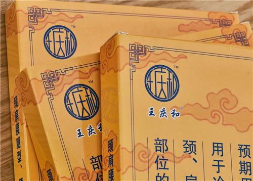辽宁效果好的老膏药厂家:铁岭老胡记膏药有限公司怎么样?