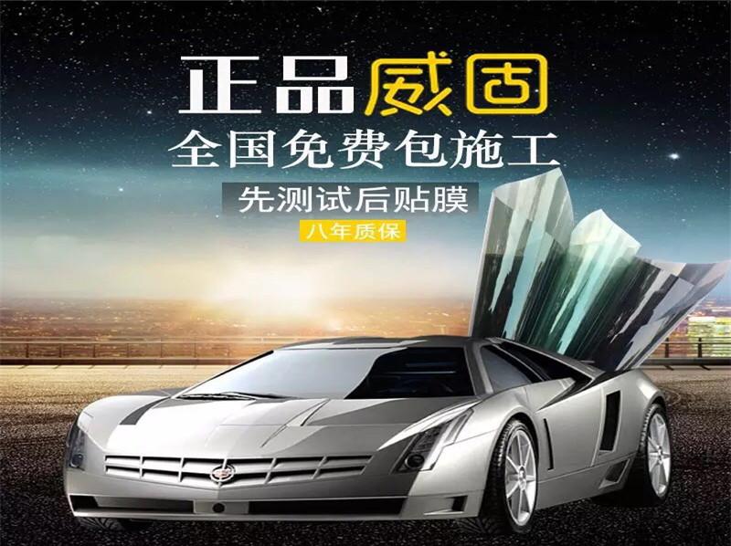 汽车龙膜是什么价格-品质好的威固膜推荐