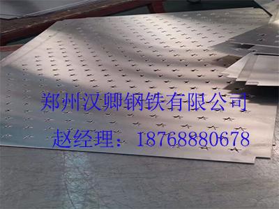 郑州汉卿钢铁提供郑州地区专业冲孔|许昌冲孔加工