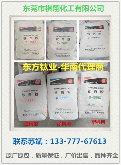 买销量领先的东方钛业钛白粉R-5568塑料专用