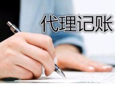 渝中区公司注册费用 想要放心的会计代账服务