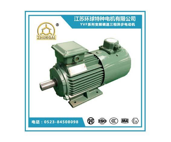 环球特种电机优惠的YVF系列变频调速三相异步电动机_你的理想选择