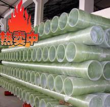 为您推荐优质的玻璃钢管道_批发玻璃钢管道