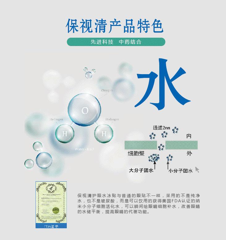 近视镜加盟|供应青岛价格合理的保视清护眼水冰贴