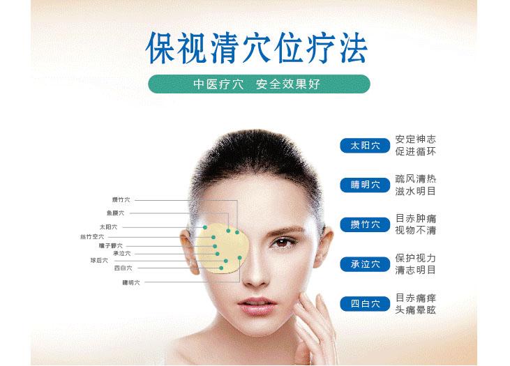 山东性价比高的保视清护眼水冰贴品牌|儿童视力保健